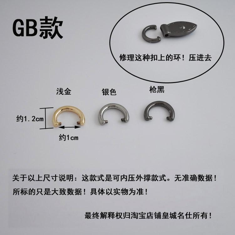 Bag buckle repair hardware metal ring buckle extrusion womens bag fixed side clip ring u-hook maintenance.