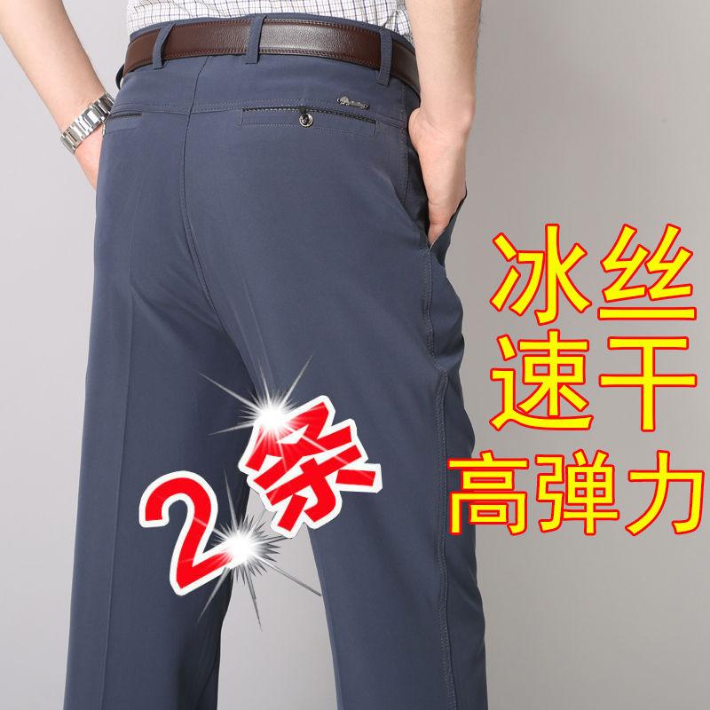 买一送一夏季超薄款透气冰丝休闲裤