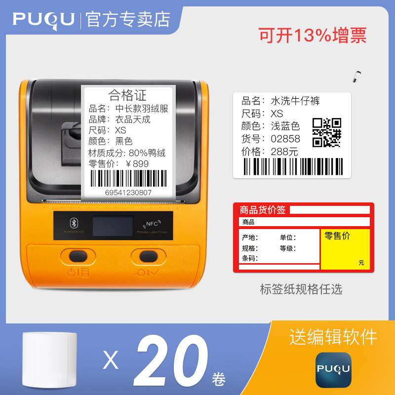 q40标签打印机服装珠宝吊牌打价格机超市商用热敏价签打印机
