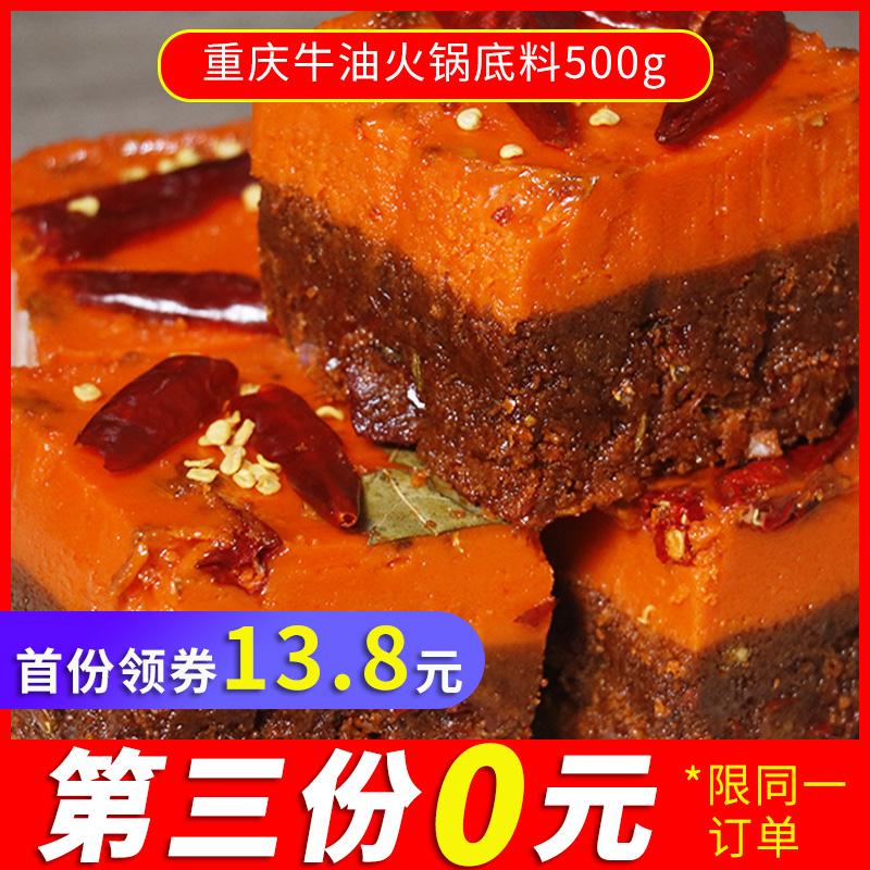 小喜村正宗重庆牛油老火锅底料四川麻辣烫家用超辣香锅调味料500g