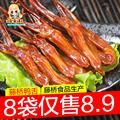 藤桥古镇鸭舌温州特产鸭舌头酱卤鸭舌食品小吃休闲零食大礼包8袋