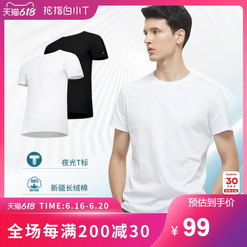 拇指白小T夏季新疆纯棉百搭白色短袖t恤圆领薄款男款纯色透气体恤