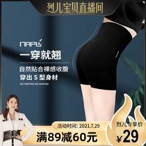 烈儿专享Napu收腹高腰提臀裤内裤女运动瑜伽裤安全塑身裤