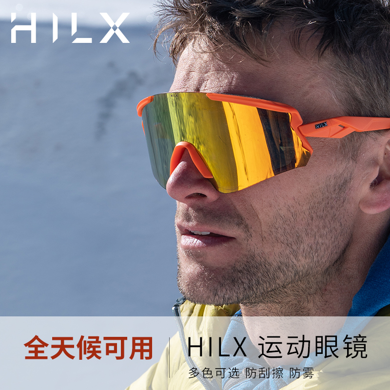 Hilx sports glasses anti fog magnetic ski glasses mountain bike goggles professional road bike sports equipment