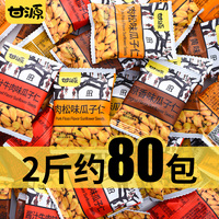 查看甘源蟹黄味瓜子仁旗舰店零食小吃休闲食品袋装小包装官方原味蟹味价格