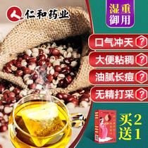 红豆薏仁米芡嗜芯祛排茶去除女姓赤小豆枸杞蒲公英湿气重薏米茶