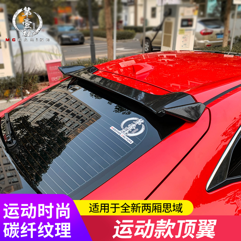 It is suitable for the refitting of the integrated front shovel with JDM high pressure tail for 20216 new hatchback civic bat top wing