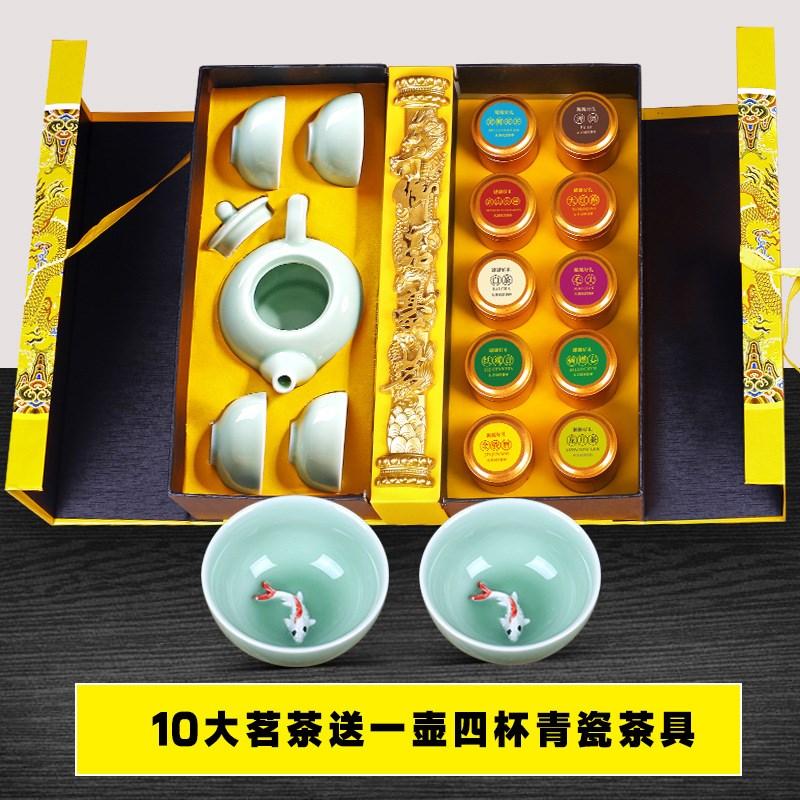 【送茶具】十大茗茶金骏眉白茶小罐绿茶龙井乌龙茶叶送红酒礼盒装