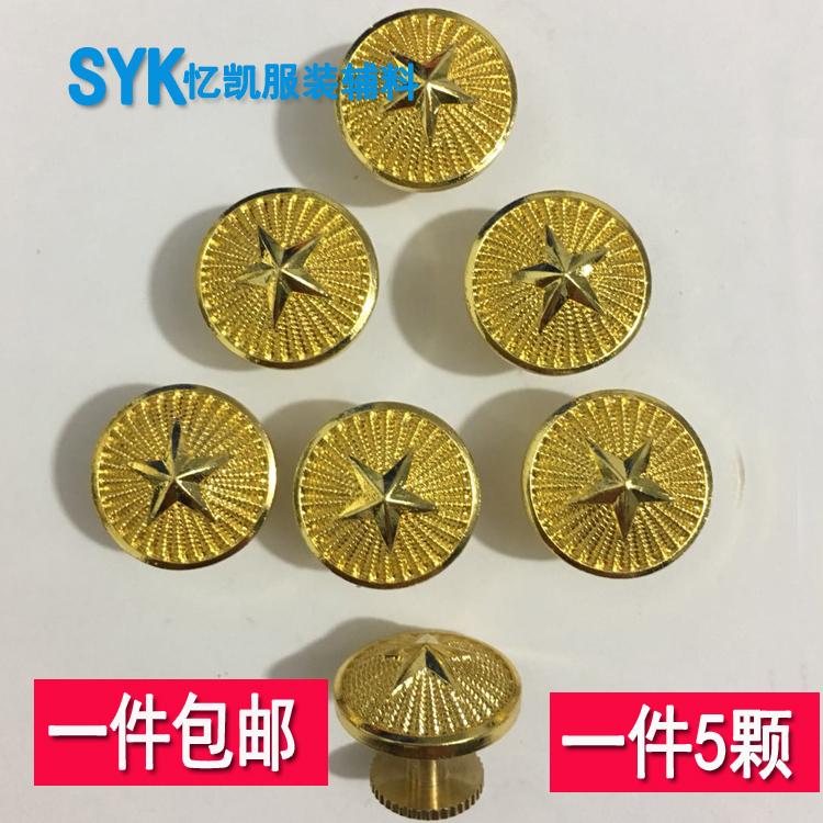 Regular wear epaulet screw cap button spring autumn winter summer golden student five pointed star button epaulet button