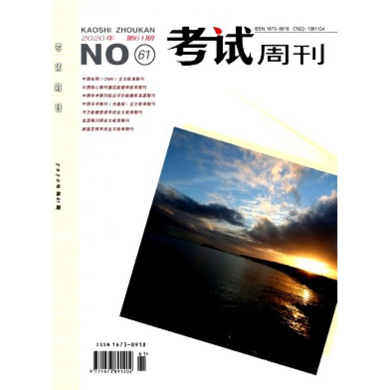 【2021年全年杂志订阅】考试周刊杂志1月起订全年105期订阅,正版
