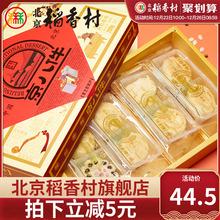 【聚】三禾北京稻香村老字号京八件小吃点心礼盒
