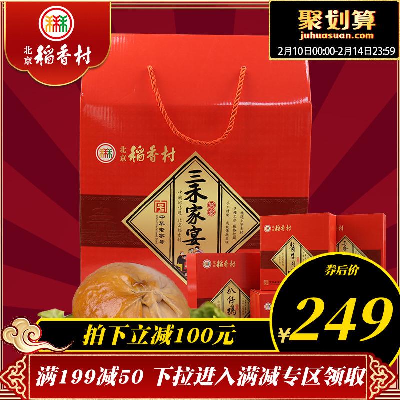三禾北京稻香村春节年货熟食礼盒三禾家宴年货大礼包送礼品年货节