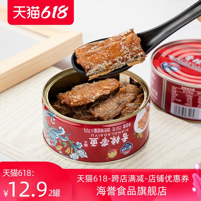 海誉正品深海带鱼罐头罐装即食香辣五香下饭熟食海鲜带鱼罐头150g