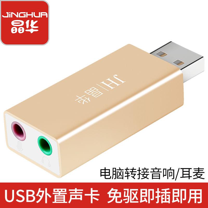中國代購 中國批發-ibuy99 笔记本电脑 晶华USB外置声卡笔记本台式电脑独立外接耳机麦克风音频转换器