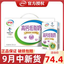 伊利低脂高钙牛奶纯牛奶牛奶早餐奶24高钙儿童牛奶盒营养正品学生
