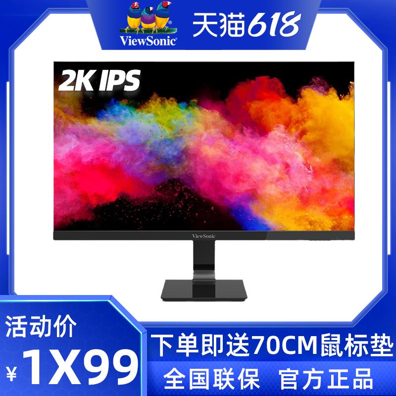 优派VX2778-2K-HD-2 27三边微边框IPS滤蓝光不闪屏HDMI/DP显示器学生用办公节能显示屏