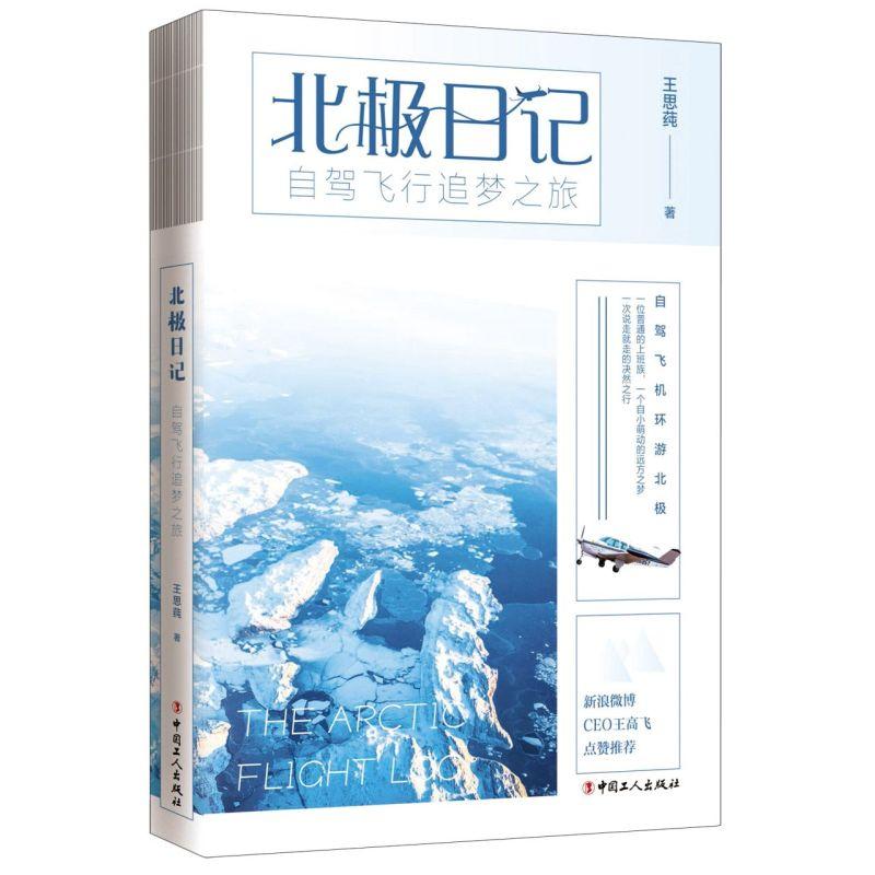北极日记(自驾飞行追梦之旅)