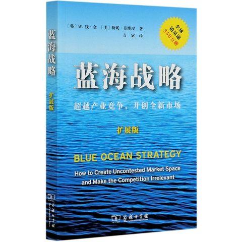 蓝海战略(超越产业竞争开创全新市场扩展板)