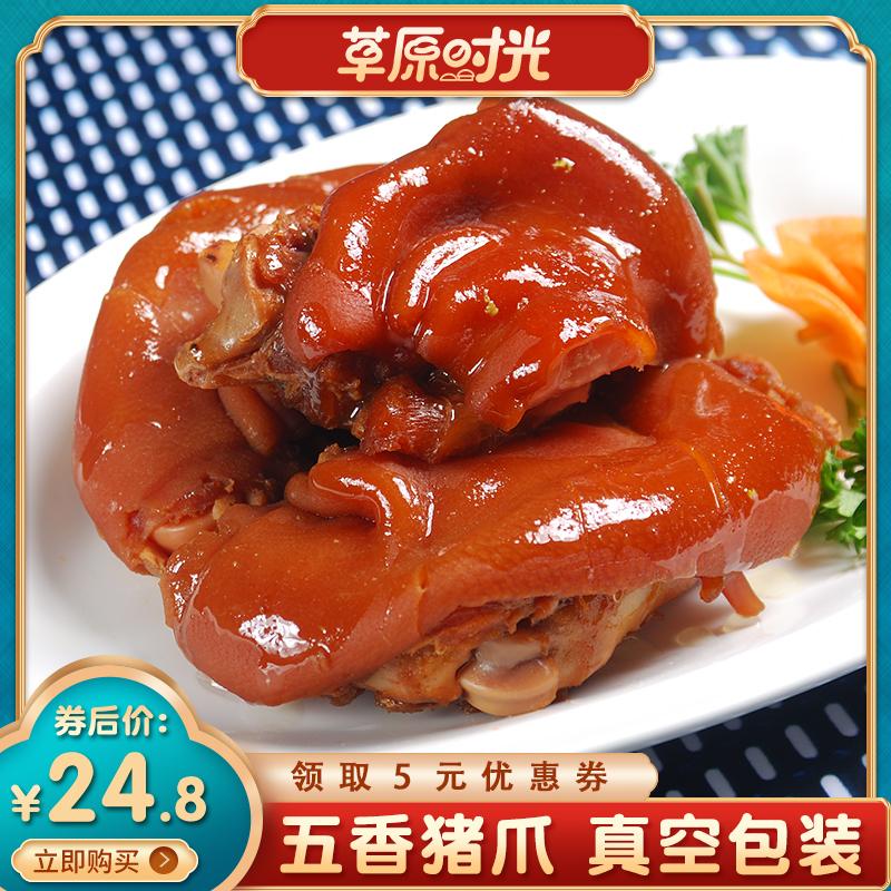 五香猪蹄400g卤味猪手猪爪熟食真空即食特产零食小吃酱猪脚