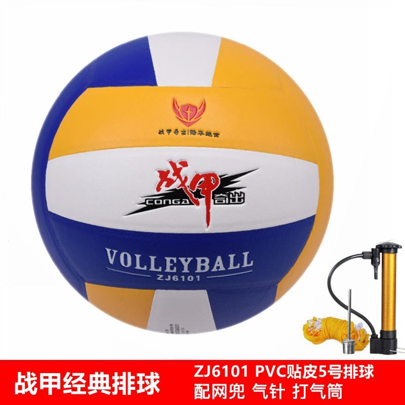 战甲ZJ6101标准5号排球PVC贴皮排球比赛排球学生训练比赛球包邮。