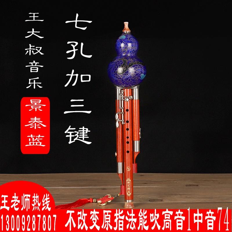 七b型新f键调c9孔调艺降演奏景泰蓝加王大叔葫芦丝大人Lg乐器