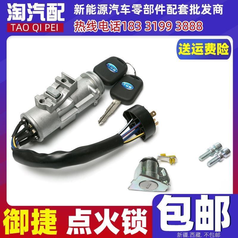 Yujie auto parts E330 ignition switch V6 key lock sleeve lock electric vehicle parts