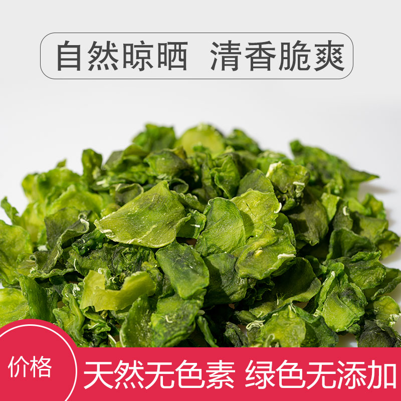 Dried lettuce, dehydrated vegetables, dried vegetables, homemade dried vegetables, special products, steamed lettuce, dried vegetables, 500g