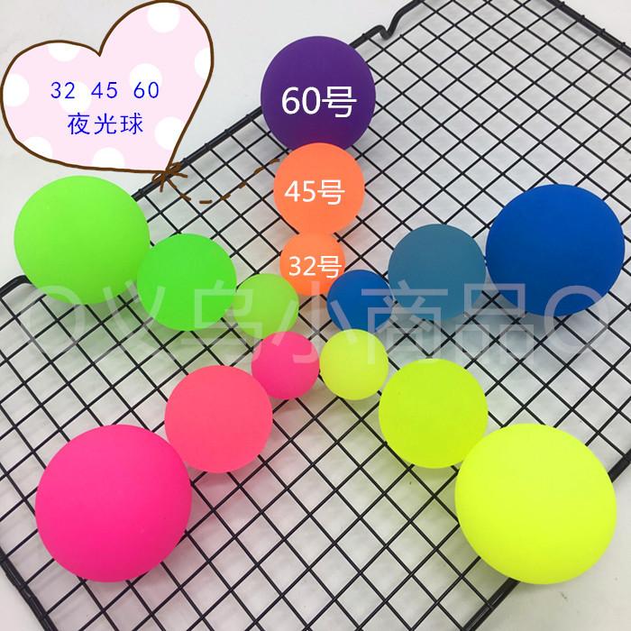 Parcel post luminous ball No.32 No.45 childrens toy elastic ball bouncing ball bouncing ball baby toy luminous ball
