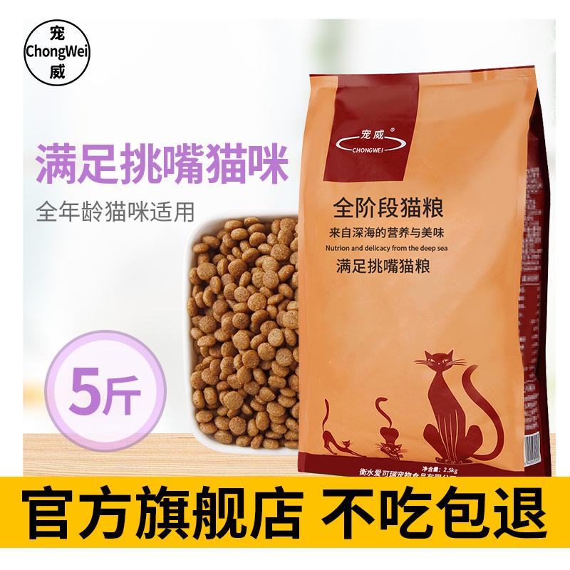 全阶段猫粮鱼肉味孕幼猫1-4月离乳期成猫挑嘴猫粮5斤包邮。优惠券