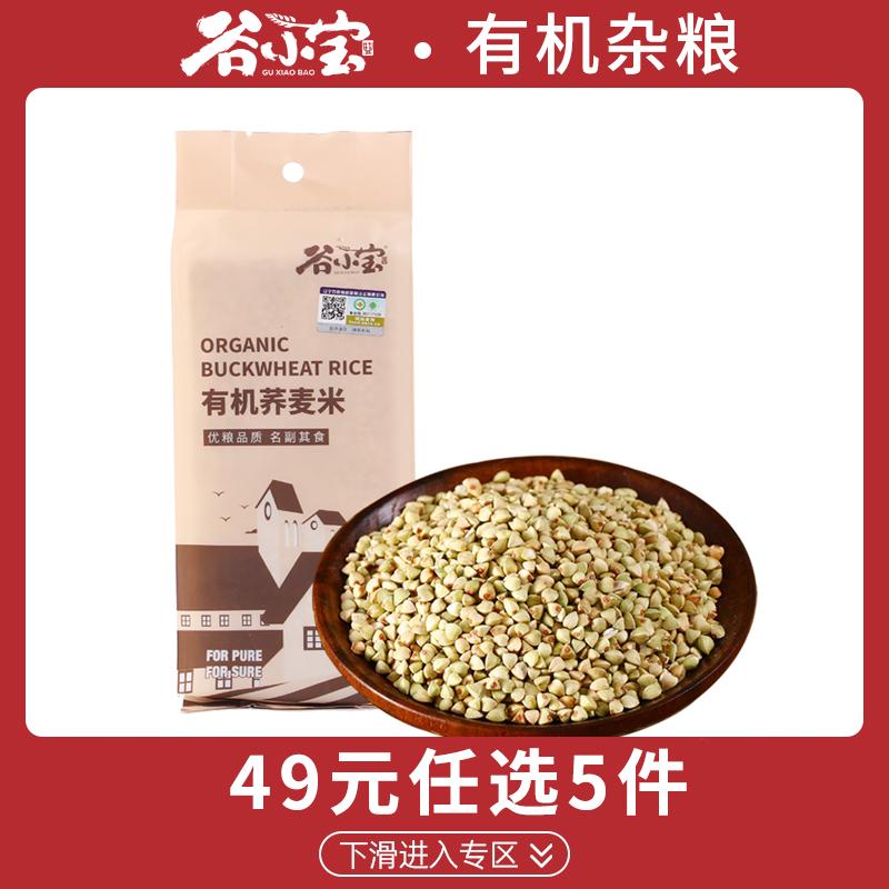 谷小宝有机荞麦米350g五谷杂粮天然种植2020新乔麦仁乔米荞麦米