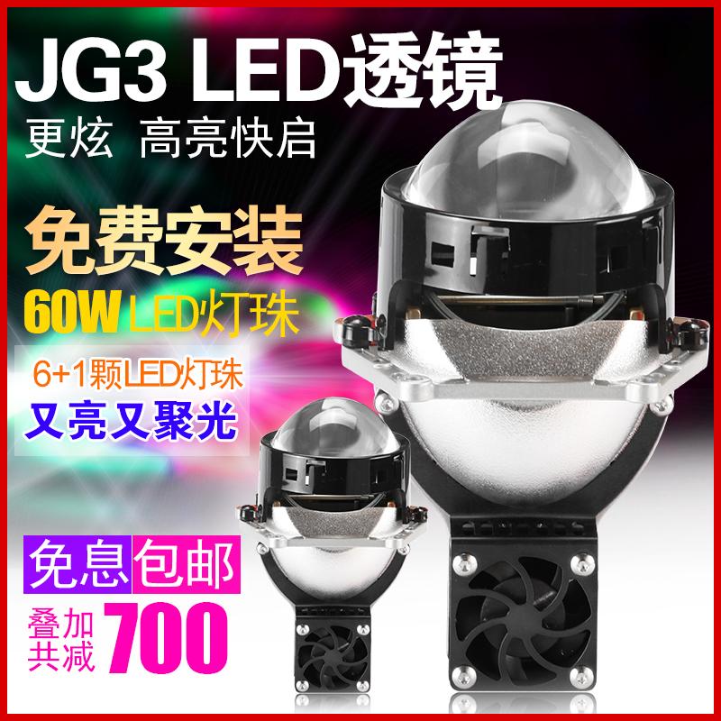 精剛JG3 LED雙光透鏡汽車大燈升級6芯高亮快啟一體雙燈杯包安裝