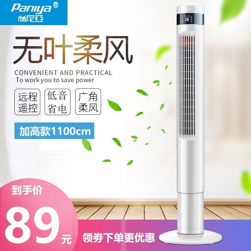 Panya electric fan household tower fan floor fan shaking head tower type quiet platform vertical dormitory leafless fan electric fan