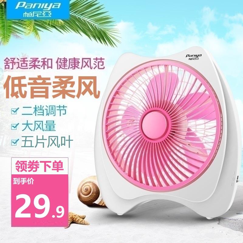 Panya electric fan household desktop leaf fan small fan Hongyun electric fan student dormitory bed fan dormitory
