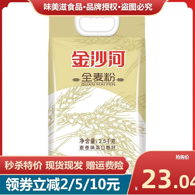 新货金沙河全麦面粉全麦粉含麦麸全麦面粉家用面粉2.5kg