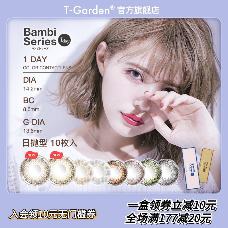 T-Garden日本美瞳日抛Bambi彩色隐形眼镜小直径自然官方旗舰10片
