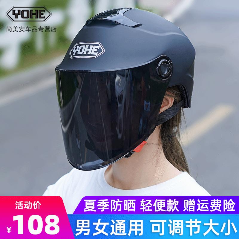 永恒头盔夏季男女电动车电瓶双镜片防晒透气轻便半覆式加大安全帽