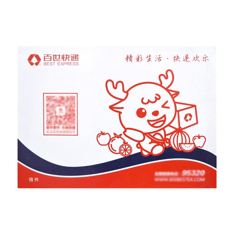 50 Shenge Da Tiantian zhongjiatong yunyuantong document envelope Baishi express bag small blank