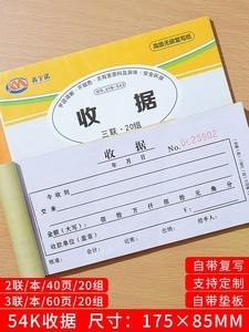 10本收据定制单据订制收款收据二联三联收据本两联收据定做财务。