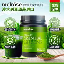 大小麦草果蔬膳食纤维素粉澳洲Melrose全能绿瘦子大麦若叶青汁粉