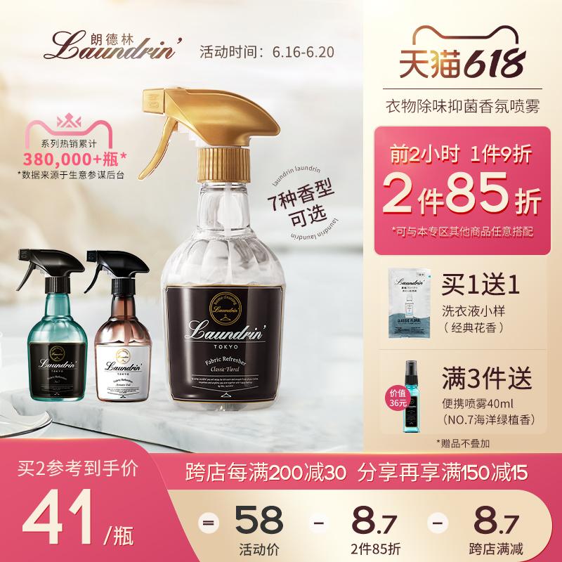 陈数同款日本Laundrin朗德林衣物香氛喷雾除味抑菌空气清新剂香水