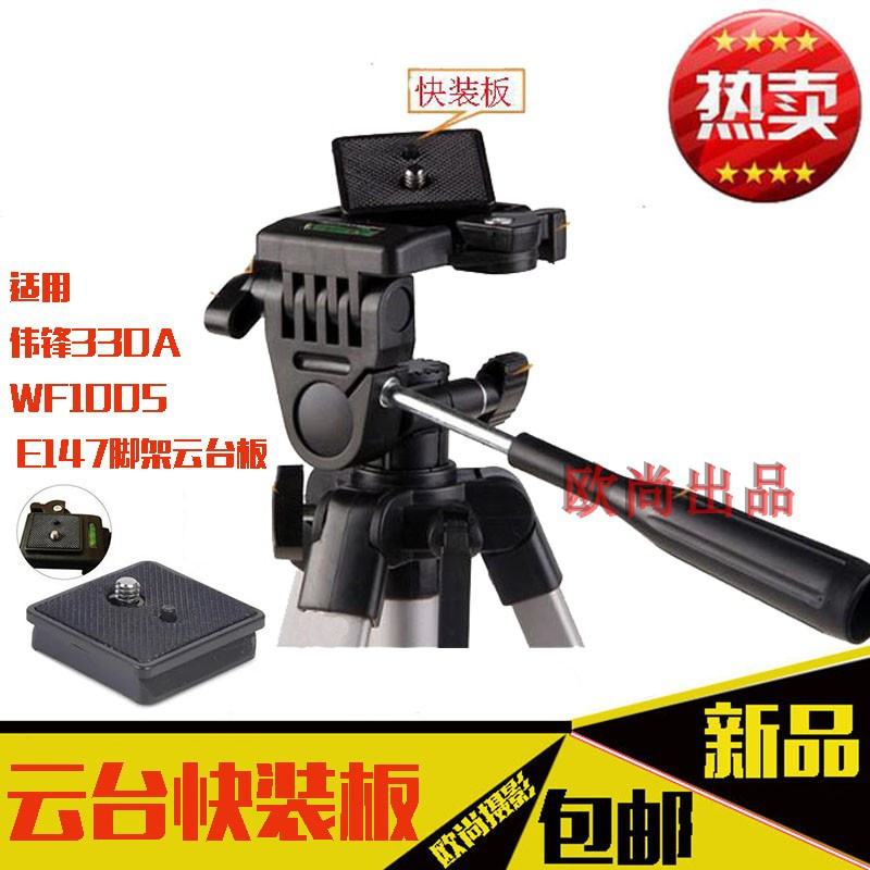 Quick mounting plate is suitable for Weifeng wt330a wf1005 E147 tripod pan tilt quick mounting plate accessories camera base