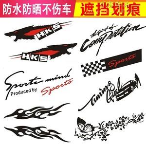 汽车贴纸车身轮眉保险杠改装装饰汽车刮花贴纸遮痕英文字母灯眉。