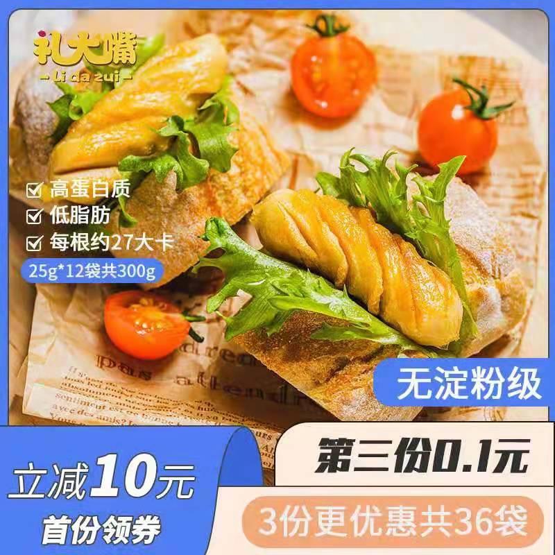 礼大嘴鸡胸肉肠健身开袋即食无淀粉减0低脂卡轻零食代餐火腿肠