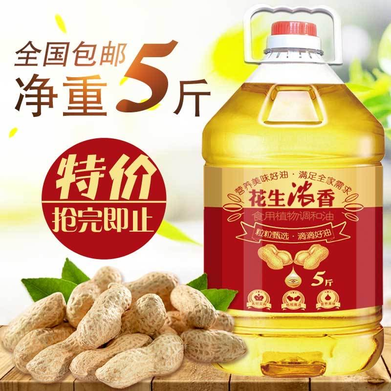 Peanut oil farmers self pressed grain and oil Shandong first grade ancient pressing pure natural fresh pressing five Jin without adding edible oil