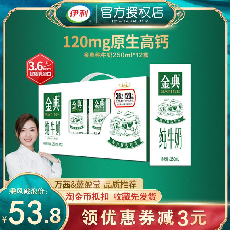 全脂250ml伊利ml脂经典金典纯牛奶学生12盒金典整箱原装进口奶源