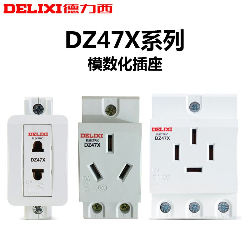 Delixi modular socket dz47x series two three hole four hole power guide socket 10a16a25a.