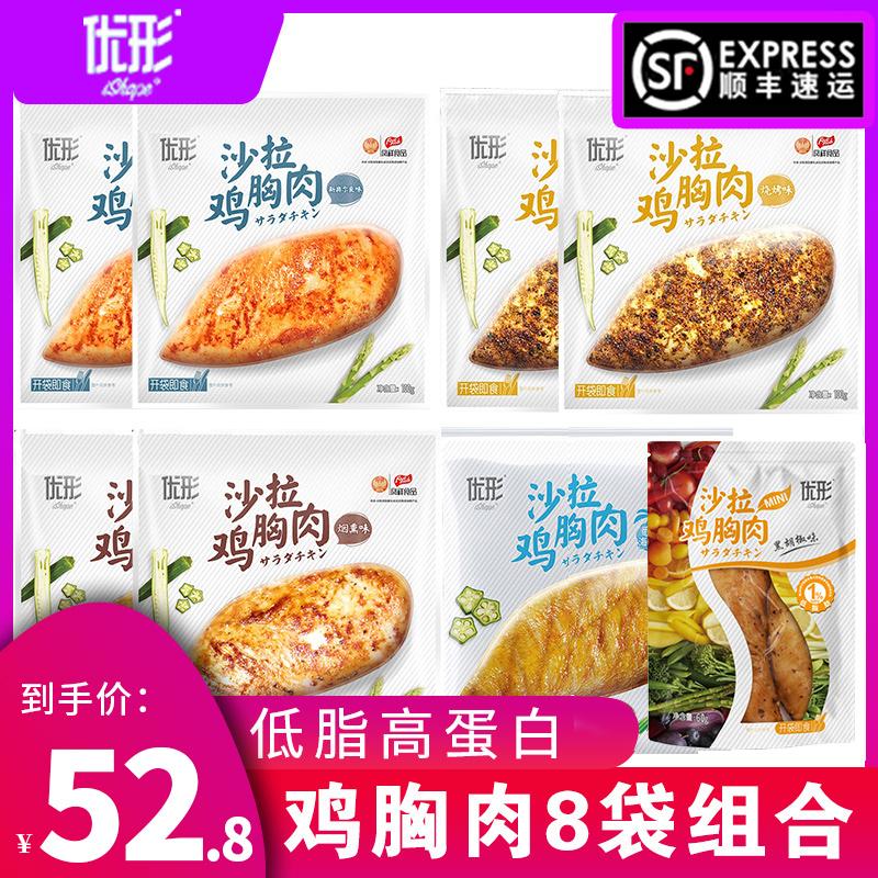 【8袋】优形沙拉鸡胸肉5种口味高蛋...