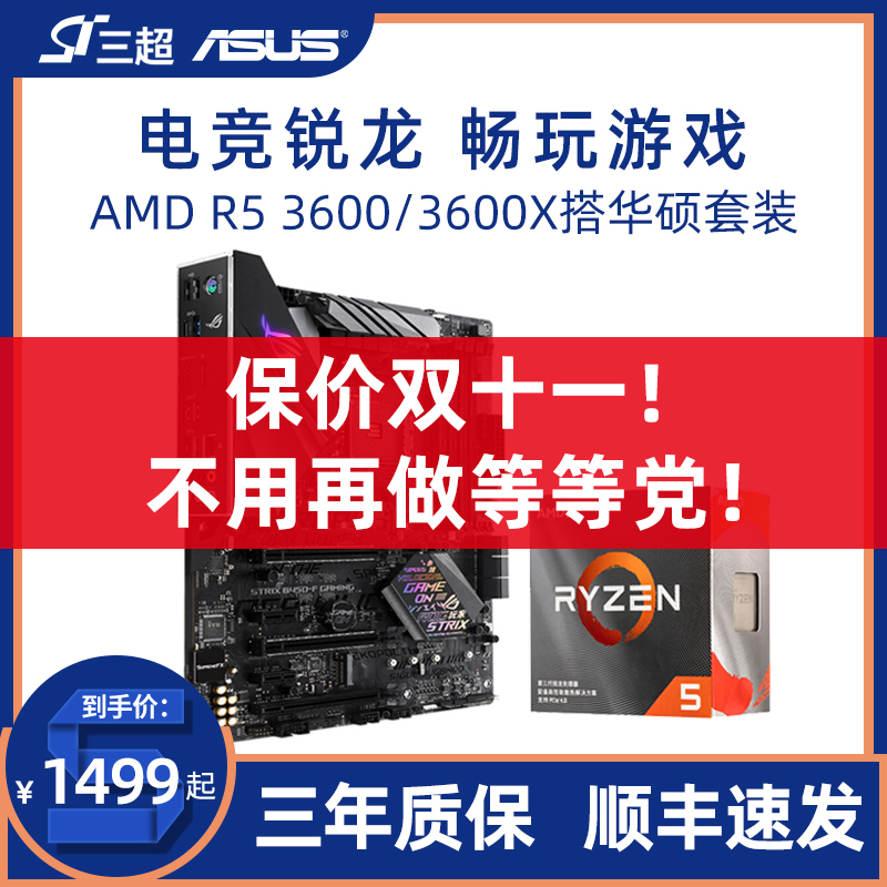 AMD Ryzen r5 3600/3600X boxed with ASUS B450 B550 CPU motherboard set meal heavy gunner