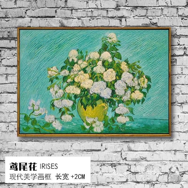 花卉客厅白玫瑰梵高鸢尾花手绘油画卧室餐厅挂画印象简约欧式
