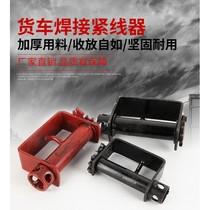 紧绳器汽货车加厚焊接铁拉紧线绳器万能收拉绞绳紧固器绞轮捆绑器